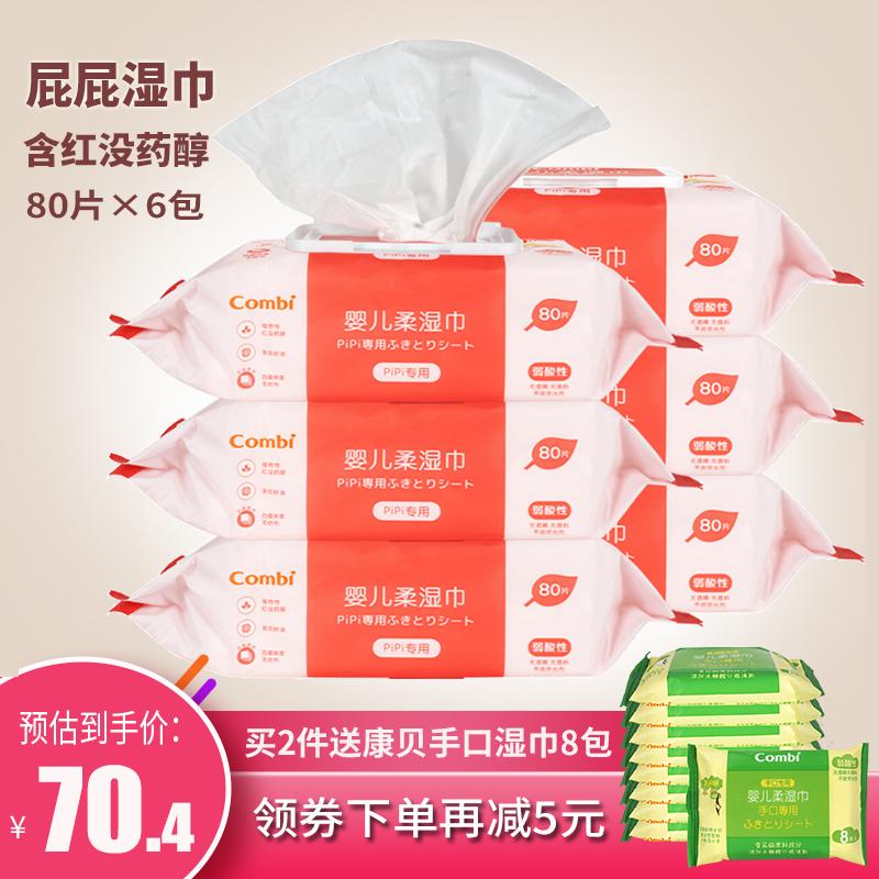 包邮Combi/康贝婴儿湿巾PIPI预防红屁屁专用宝宝柔湿纸巾80片6包