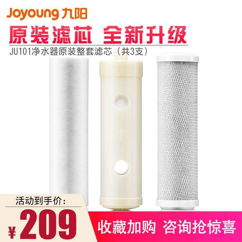 Jiuyang household water purifier ultrafiltration water purifier ju101 water purifier original PP cotton activated carbon filter element consumables