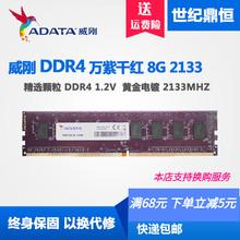 威刚 16G 2666 2400台式 2133 ADATA 万紫千红8G 机8G DDR4 2400