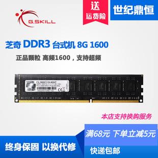 1600C11S 兼容1333 1600 包邮 芝奇8G DDR3 机内存8G 8GNT台式
