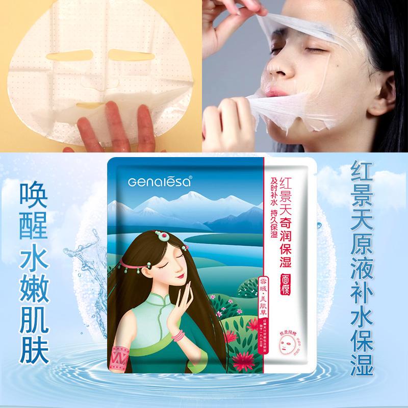 Уходовые маски для лица Артикул 575454779107