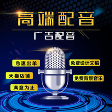 Professional dubbing voice advertisement recording male voice and female voice production promotional English film live recording