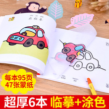 Children's paper covered learning painting kindergarten enlightenment introduction graffiti painting book picture book children's painting painting Book Coloring Book