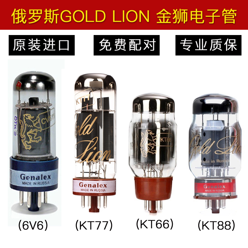 Россия GOLD LION золото лев KT88 KT66 KT77 6V6GT/CV511 электронный трубка точный пара