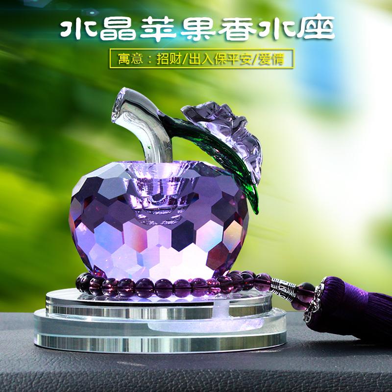 汽车摆件车内用品高档水晶装饰品漂亮内饰创意苹果保平安车载香水