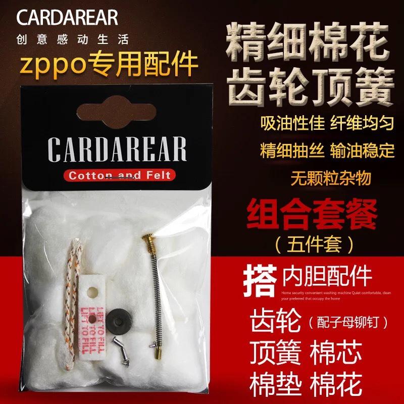 适用ZIPPO打火机煤油内胆火石棉花通用吸油脱脂棉芯棉垫齿轮顶针