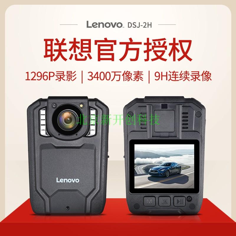lenovo联想2H执法助手记录仪高清红外夜视便携式工作现场摄像机