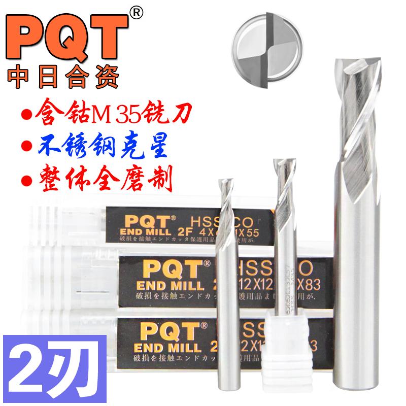 Китайско-японское совместное предприятие PQT содержит Фрезерный станок для кобальта Фрезерный станок с двумя лопастями из нержавеющей стали 3 4 5 6 8 10 12 16 20