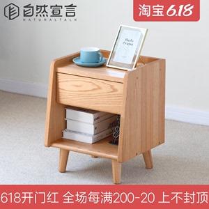 自然宣言全实木床头柜子日式橡木床边储物柜二斗柜卧室家具小户型