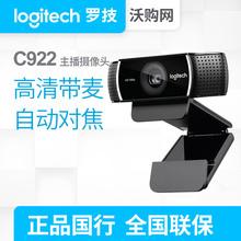 拆包产品  Logitech/罗技C922主播高清摄像头1080P视频录制双麦克
