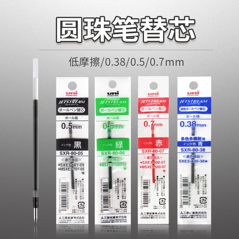 日本uni/三菱|JETSTREAM|SXR-80-05 中油笔芯|0.5 0.38/0.7mm