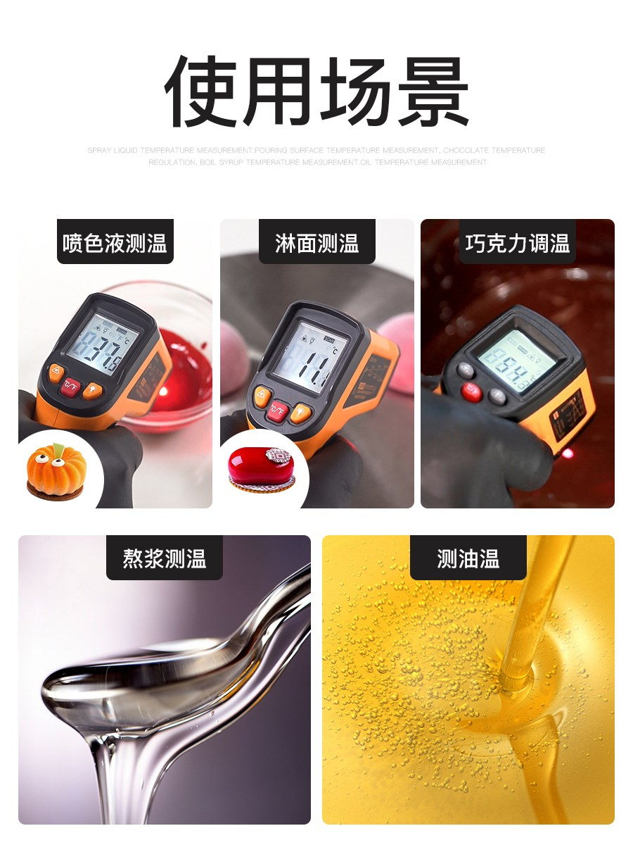 ? Oil temperature thermometer, temperature measuring tool, hand-held temperature measuring gun, temperature regulating chocolate 50 ~ oven, 400 ? infrared meter