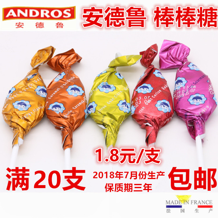 Leisure food childrens bakery snacks wedding candy French times imported dimethoate Andrew lollipop