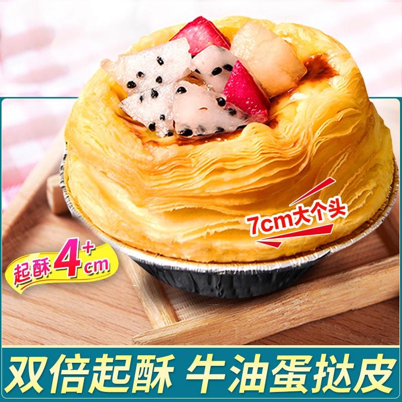 蛋挞皮双层家用烘焙半成品商用广式港式酥皮双倍起酥葡式蛋挞液套