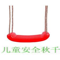 儿童室内户外幼儿园大弯板秋千含结实耐用绳子锁扣链接带