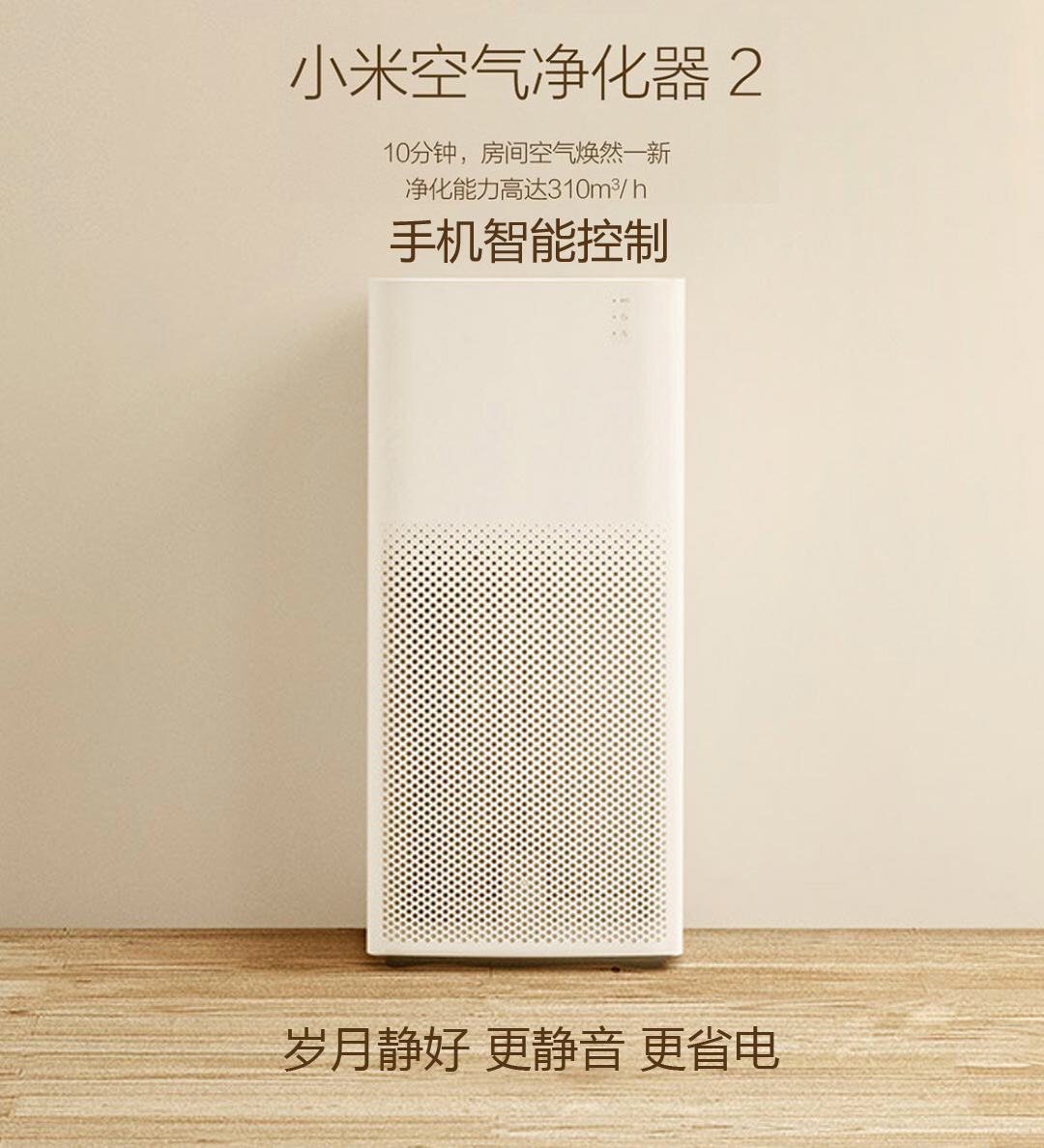 xiaomi小米空气净化器2代大面积除甲醛雾霾PM2.5家用客厅卧室氧吧