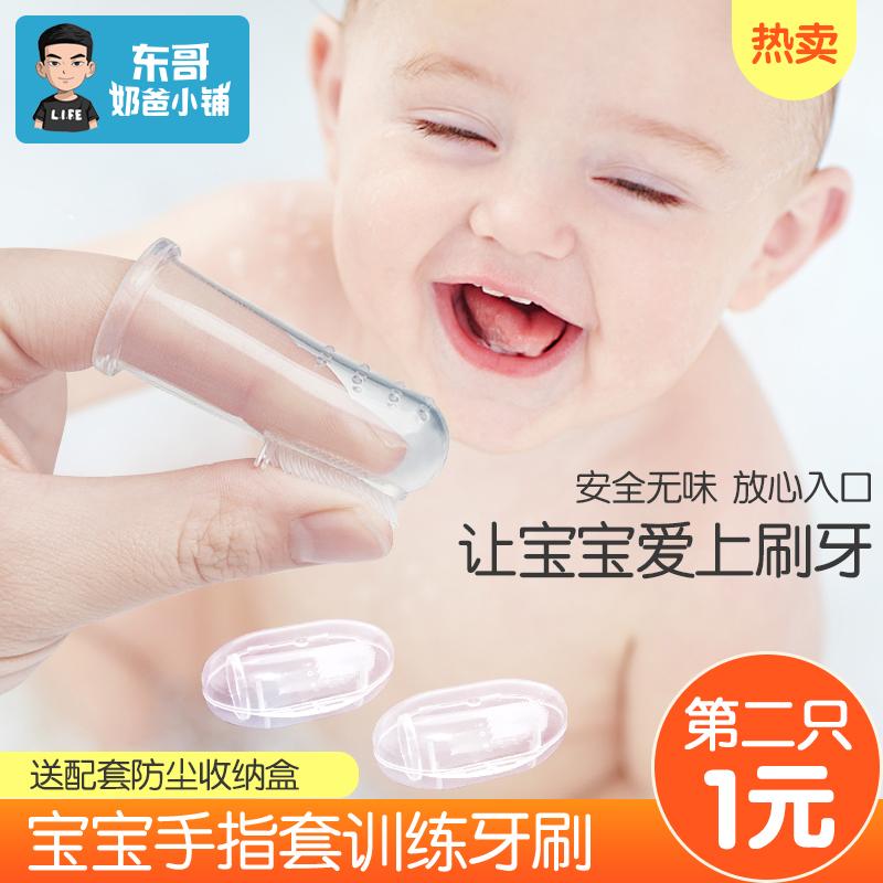 乳牙刷0-1-2岁宝宝手套婴幼牙刷