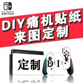 贴纸定制switch 任天堂ns游戏机贴膜专业贴纸彩贴来图DIY定制