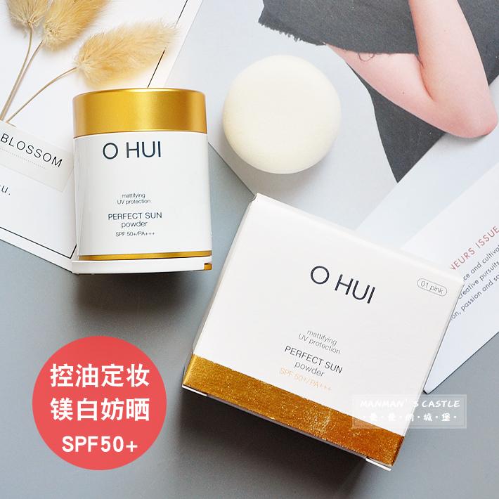 韩国欧惠散粉ohui/欧蕙防晒蜜粉控油散粉饼ohui防晒粉饼spf50