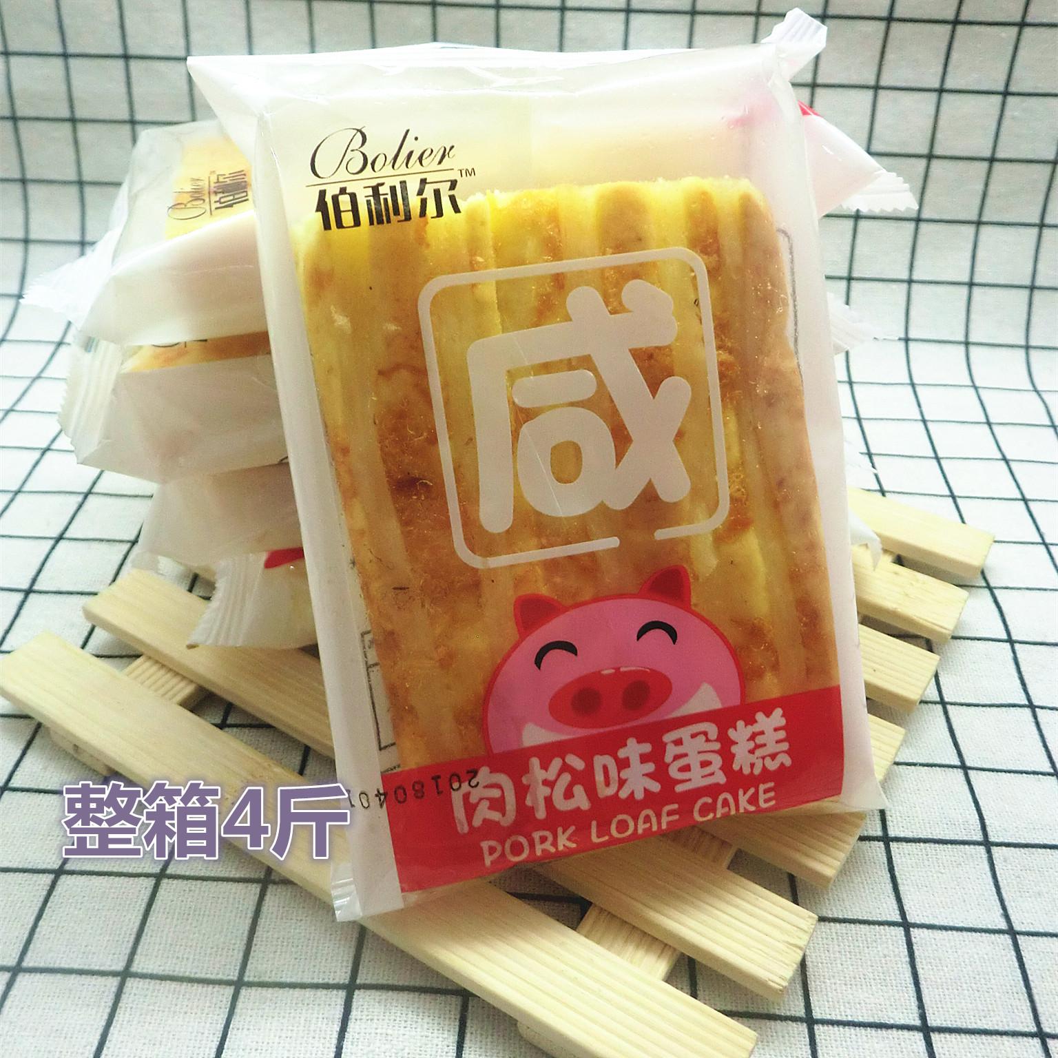 伯利尔肉松味奶香蛋糕休闲零食早餐沙拉酱咸面包整箱4斤多省包邮