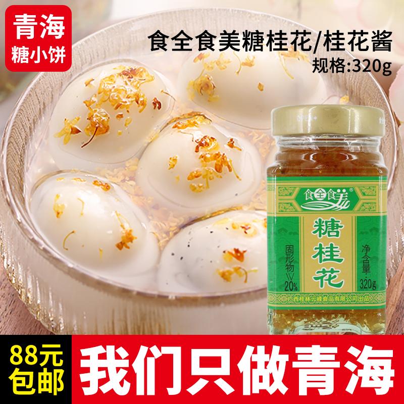 食全食美 桂花糖 桂林鲜花腌制 桂花酱 桂花蜜 果酱 中秋月饼320g