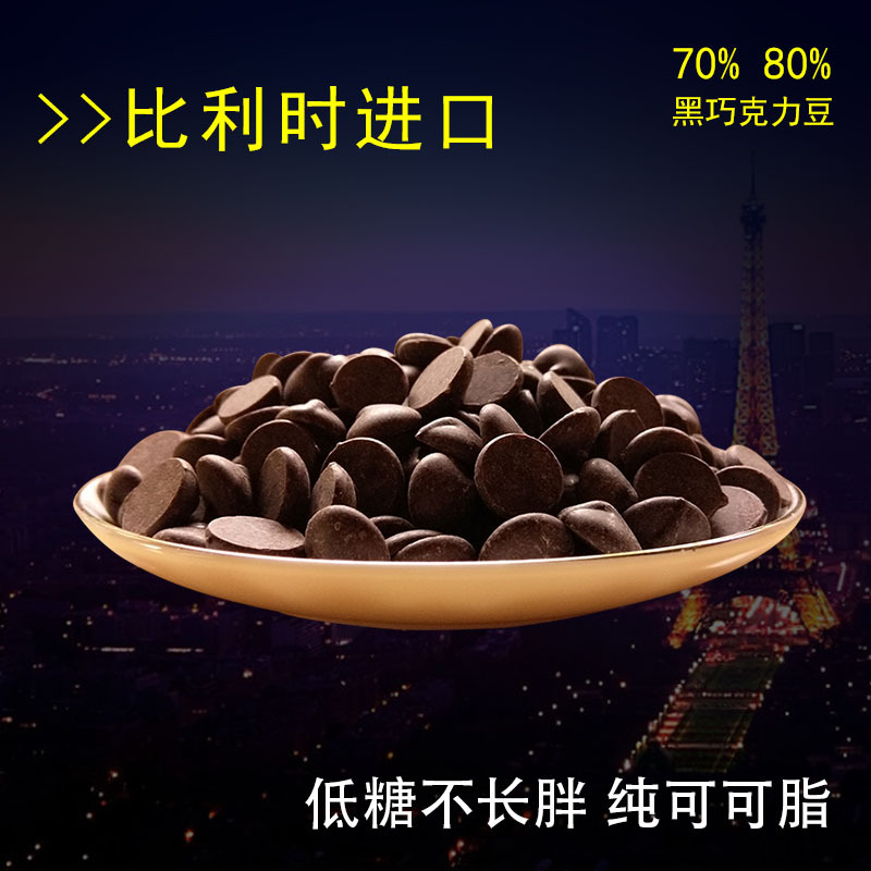 Belgium imported dark chocolate beans 70% 80% low sugar chocolate snacks do not gain weight 200g (pure cocoa butter)