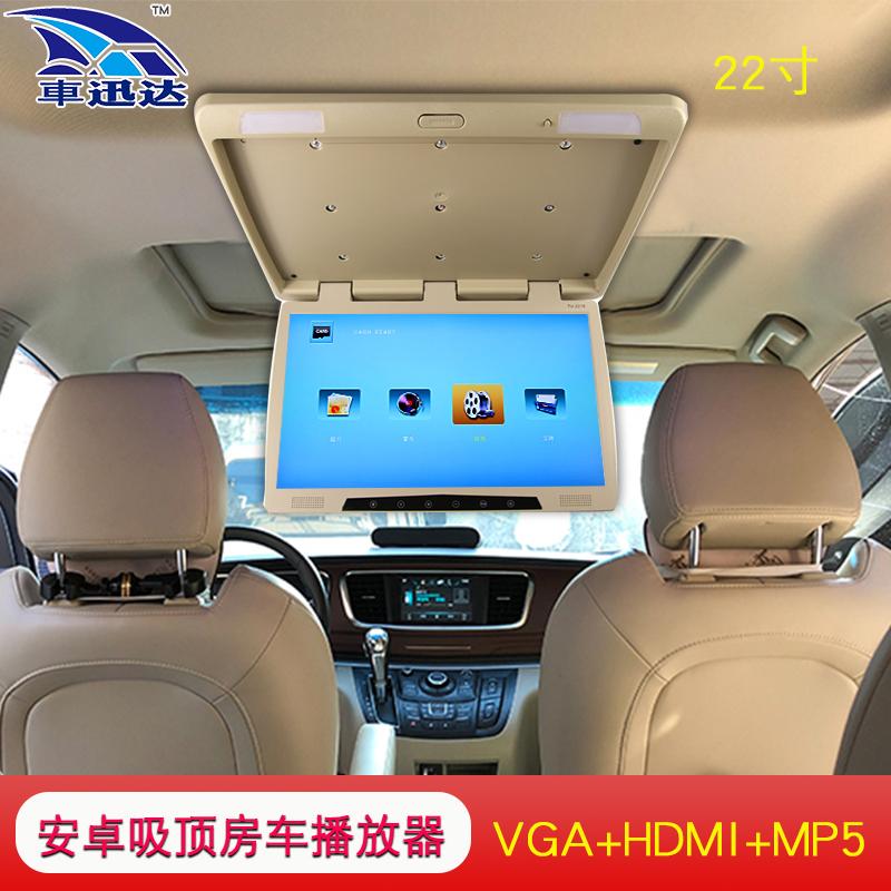 车载吸顶显示器22寸高清1080P液晶电视屏大客车安卓系统WIFI联网