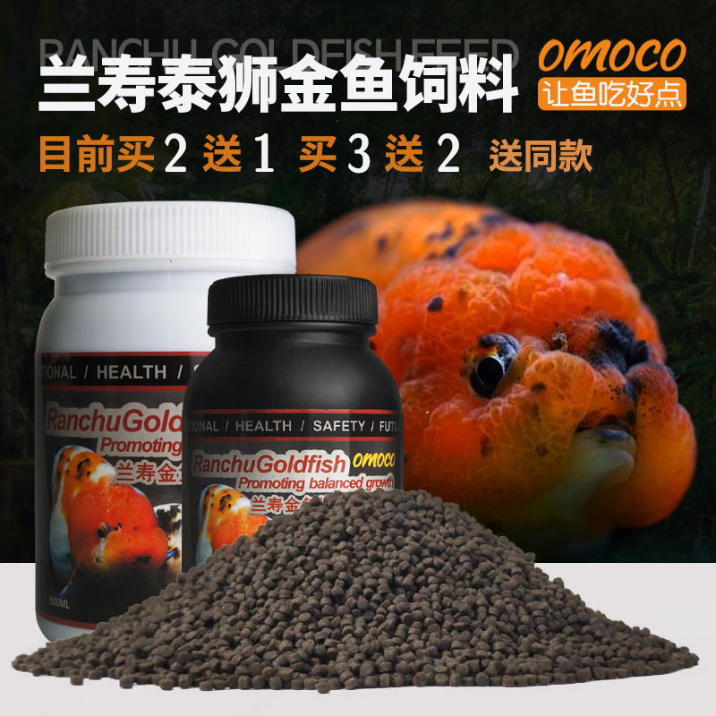 Special feed for Lanshou goldfish