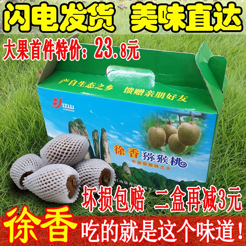 【闪电发货】正宗江山徐香猕猴桃新鲜5斤当季水果绿心大果非红心
