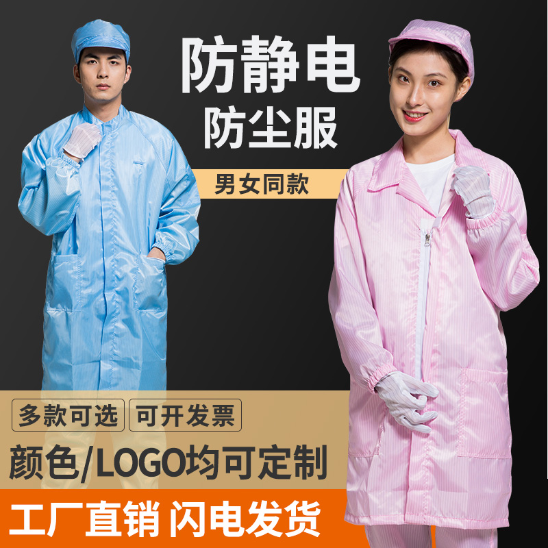 Dustproof and anti-static coat, work clothes, static, dust-free, blue, white, pink, womens long style, Foxconn electronics factory