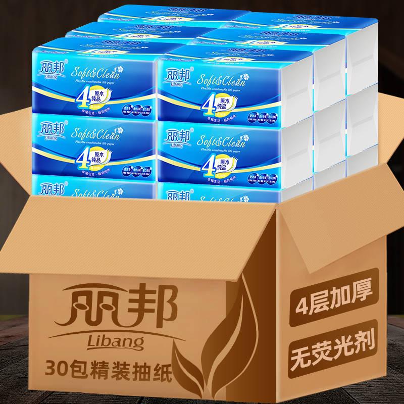 五折促销丽邦实惠装面巾纸整箱立邦卫生纸
