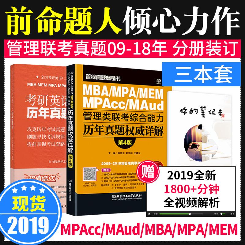 现货19版陈慕泽2019MBA MPA MPAcc MEM管理类联考综合能力历年真题详解第4版 199管理类联考真题考试用书 2019年考研管综真题题库