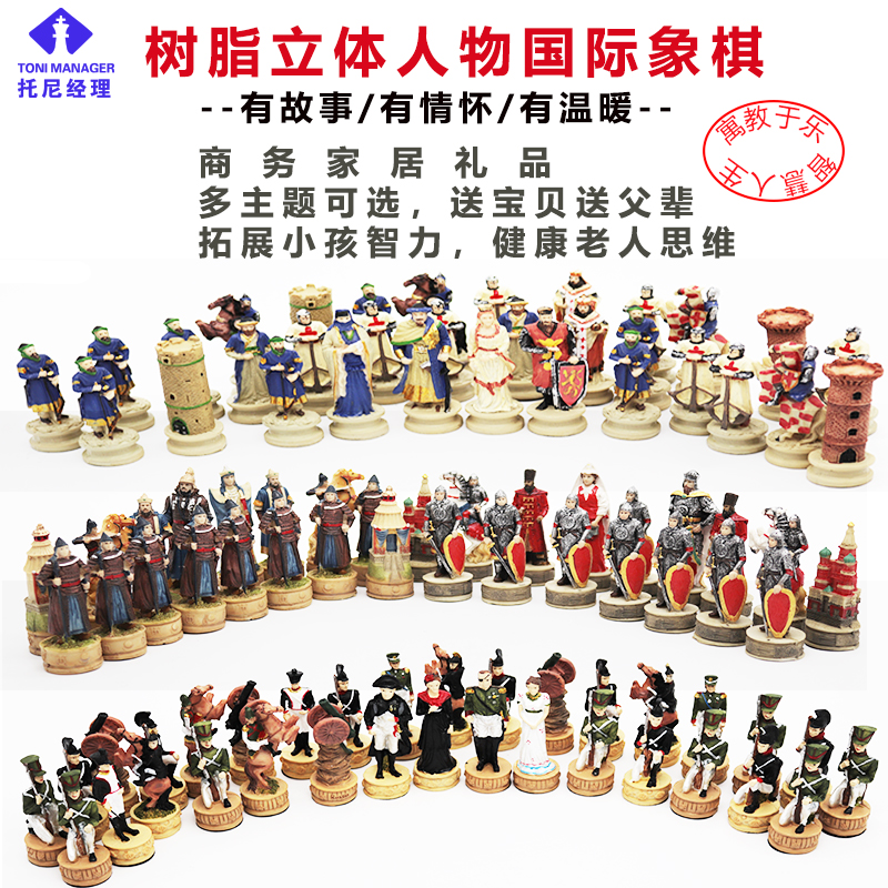 Chess three dimensional characters send father father in law send children send friends home hotel decoration game chess