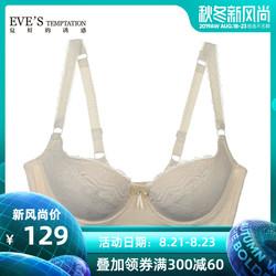 夏娃的诱惑复古系列蕾丝性感上薄下厚带棉垫有钢圈聚拢文胸内衣