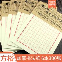 加厚方格空白格纸 硬笔书法作品专用纸 铅笔钢笔中性笔字书法练习比赛方格用纸 成人儿童小学生练字纸练字本