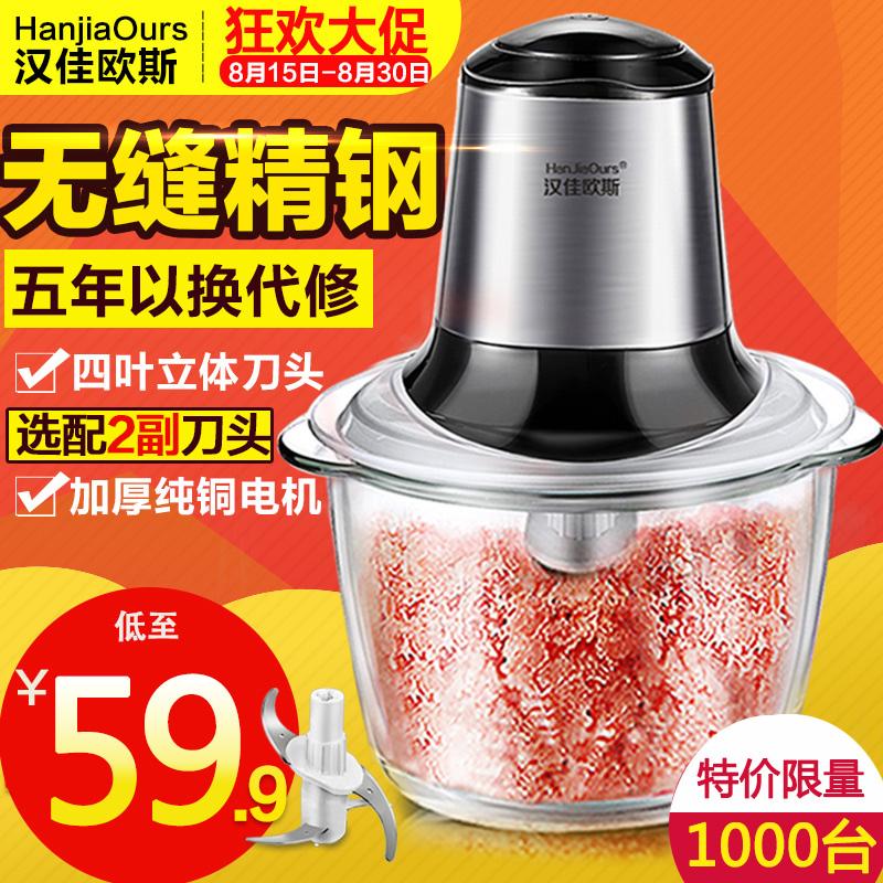 家用絞肉機料理機小型電動攪餡切菜碎肉機攪拌機小家電廚房電器不