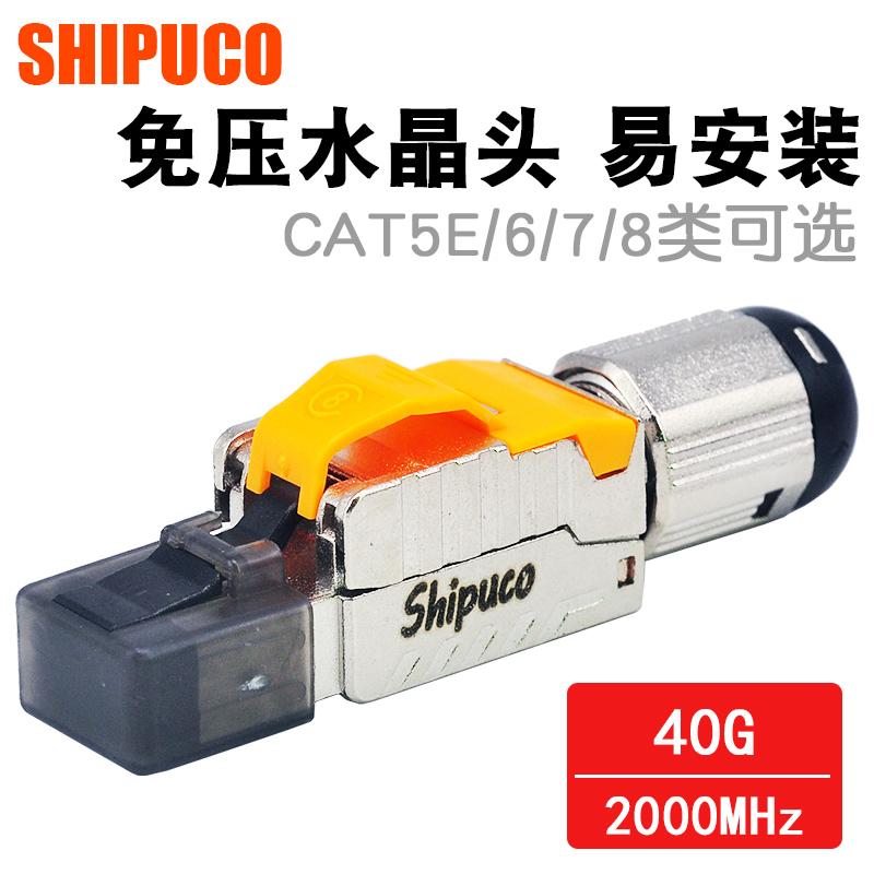 SHIPUCO免压水晶头超五类免工具 七八类屏蔽网络接线头免打网线头11月03日最新优惠