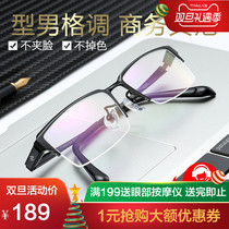 Price myopic glasses man half frame pure titanium spectacle frame business black frame eye frame mirror frame male glasses frame man