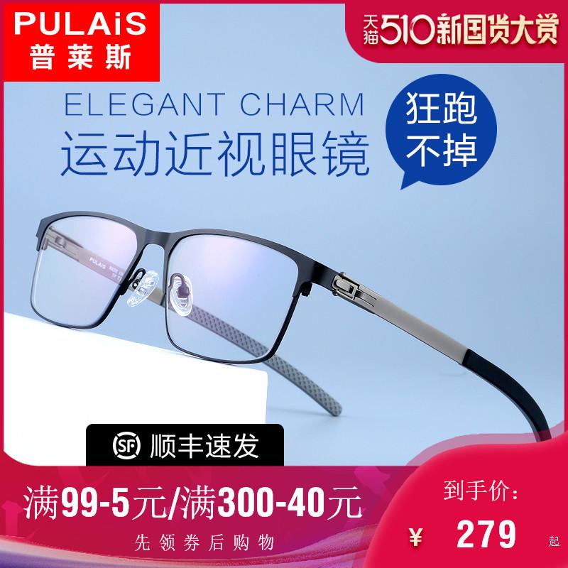 纯钛眼镜架哪个牌子好,2021年纯钛眼镜架品牌排行榜前十名