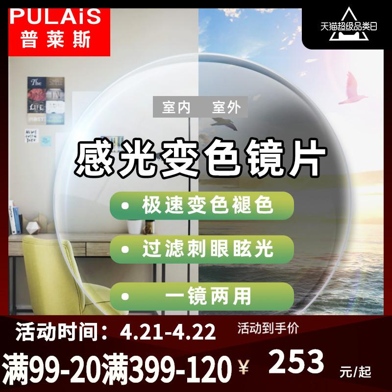 普莱斯1.67变色镜片超薄防紫外线1.61非球面近视散光眼镜片抗疲劳
