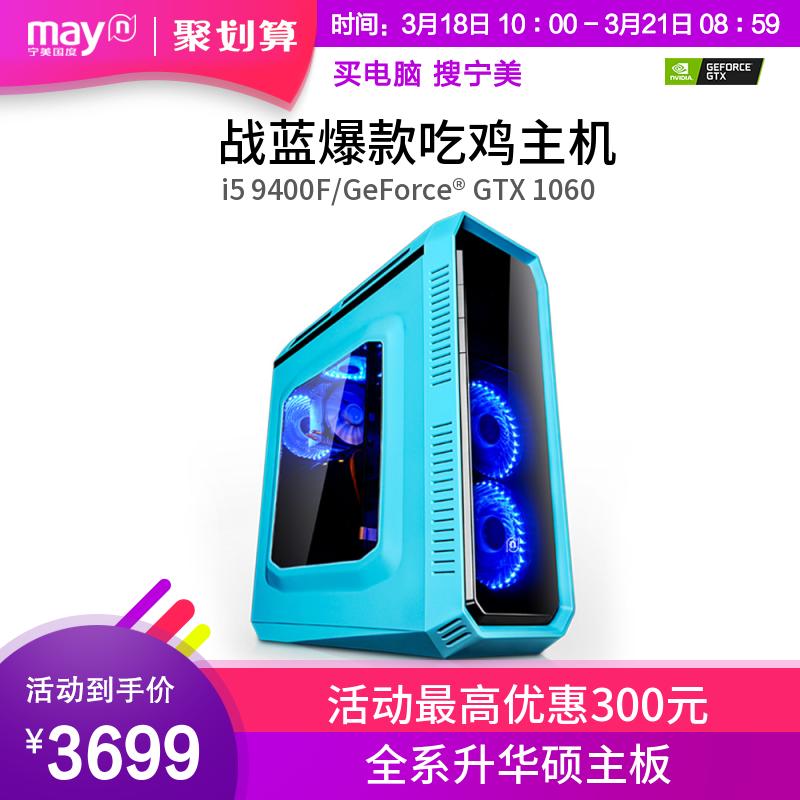 宁美国度i5 8500升9400F/GTX1060游戏组装台式电脑主机整机全套