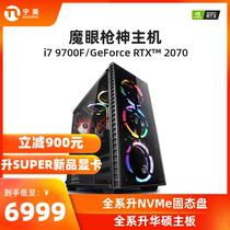 组装机整机全套DIY吃鸡游戏电脑主机LOL独显GTX1060G5400级i5