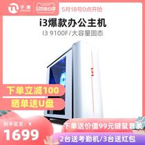 整機全套diy組裝辦公臺式機4GGTX9604590i5游戲電腦主機i9E5