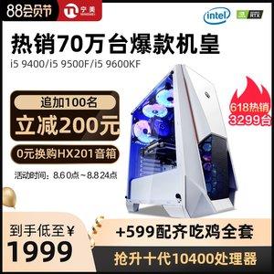宁美国度台式电脑主机高配i5 9400/1650/1660/2060电脑台式全套组装整机吃鸡GTA5非二手网吧电脑diy游戏主机