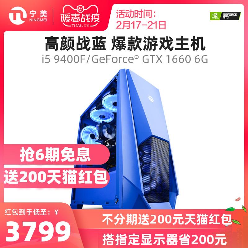 宁美国度 电脑主机i5 9400F/GTX1660Super高配吃鸡电竞游戏型组装机电脑台式主机家用全套diy整机