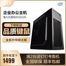 宁美国度intel英特尔G5420小型家用企业商务办公主机设计游戏组装机台式电脑主机整机DIY兼容机全套