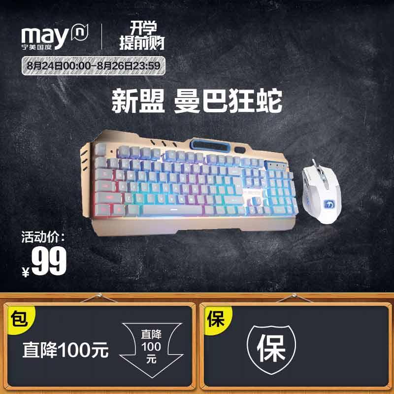 Довольно сша степень новый альянс свет машины чувствовать игра клавиатура мышь установите USB проводной рабочий стол компьютер соратники