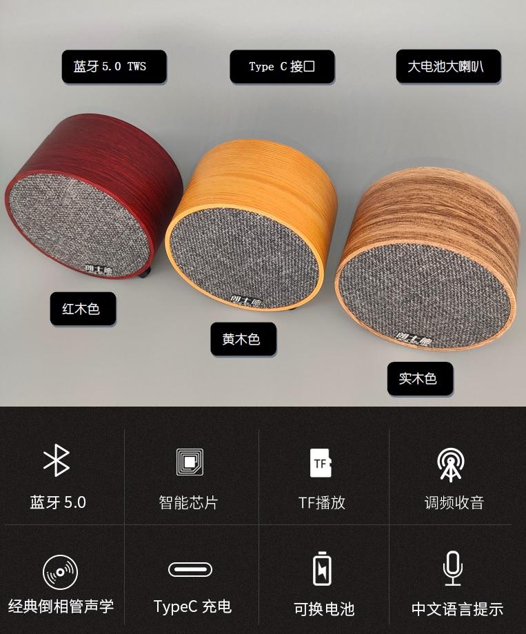 木目の丸い朗士徳無線復古TypeC快速充電ブルートゥース5 TWS小型スピーカー18650電池交換ができます。