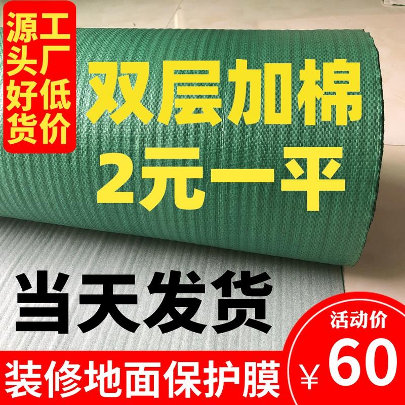 装修用地面保护膜家装地板瓷砖编织布加棉耐磨施工一性次防护地垫