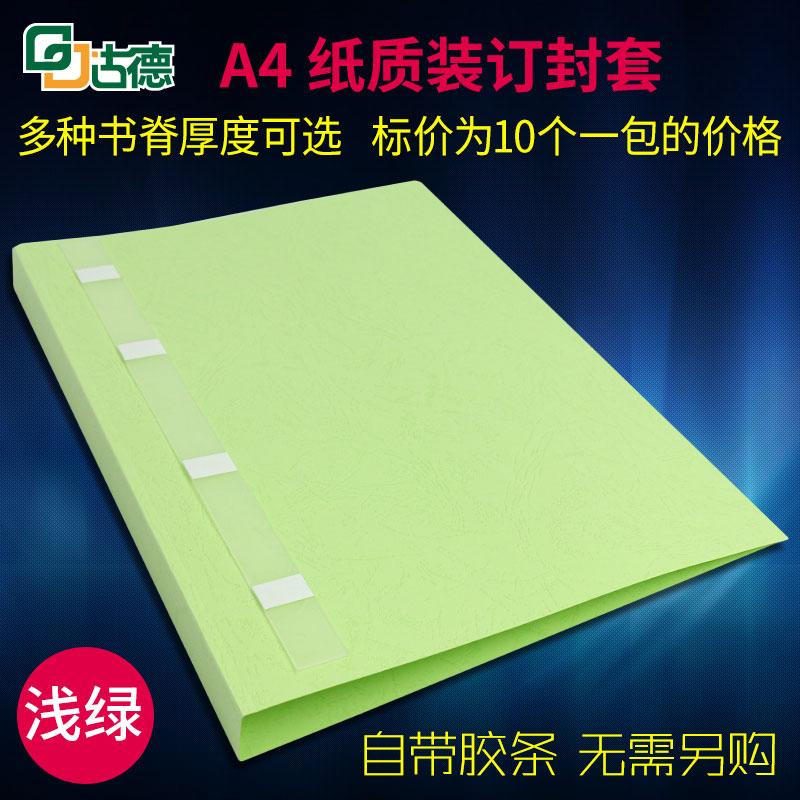 古德浅绿色 A4纸质封套热熔封套封皮DIY打印封面装订机用胶套10个